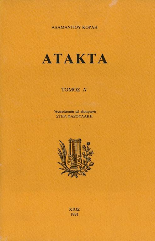 1991_atakta