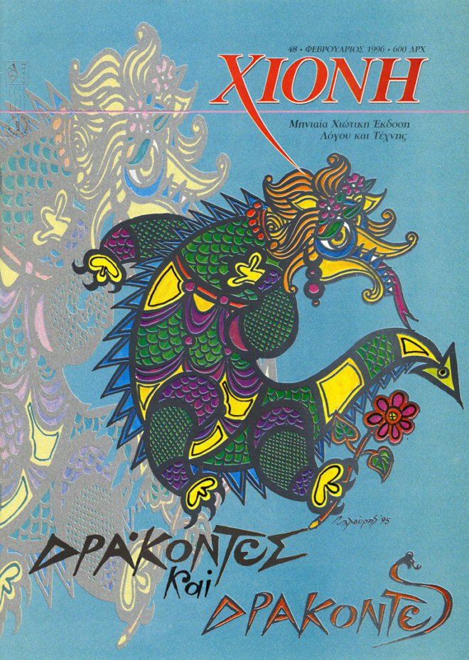 1996_chioni 48-periodiko