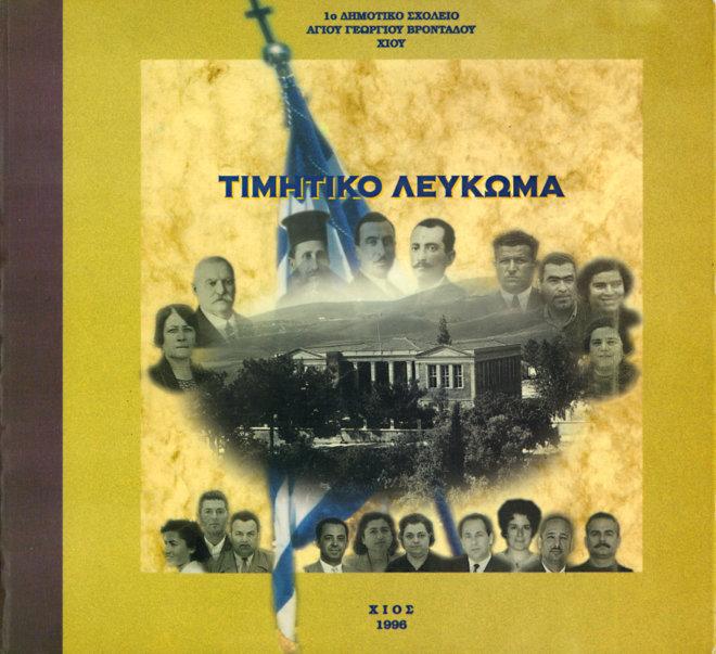 1996_timitiko lefkoma