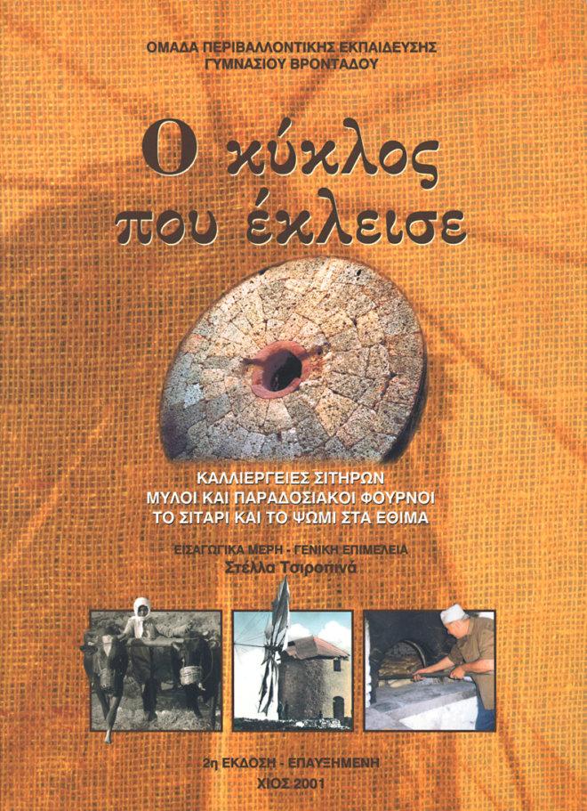 2001_o kyklos pou ekleise