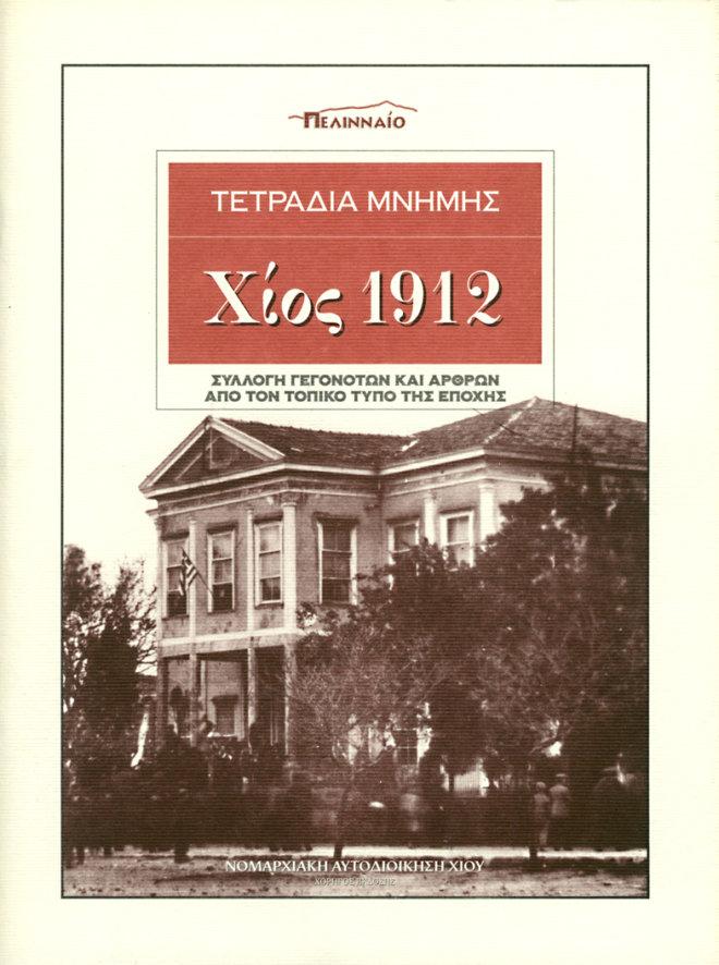 2001_tetradia mnimis 1912-periodiko