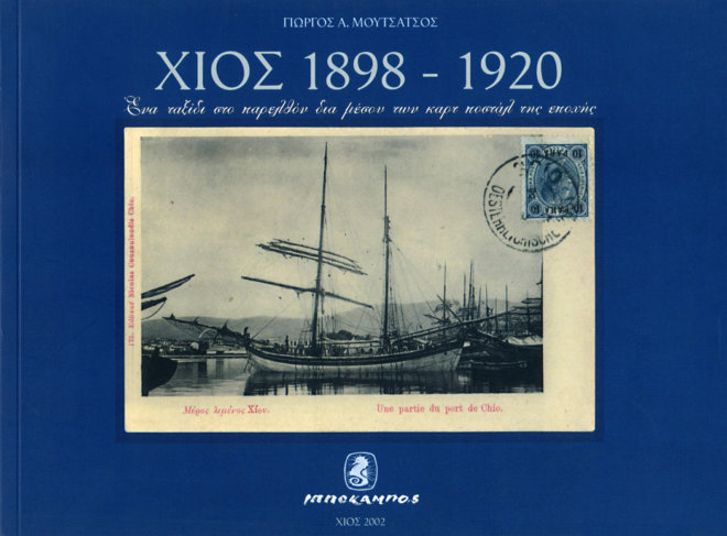 2002_chios 1898-1920