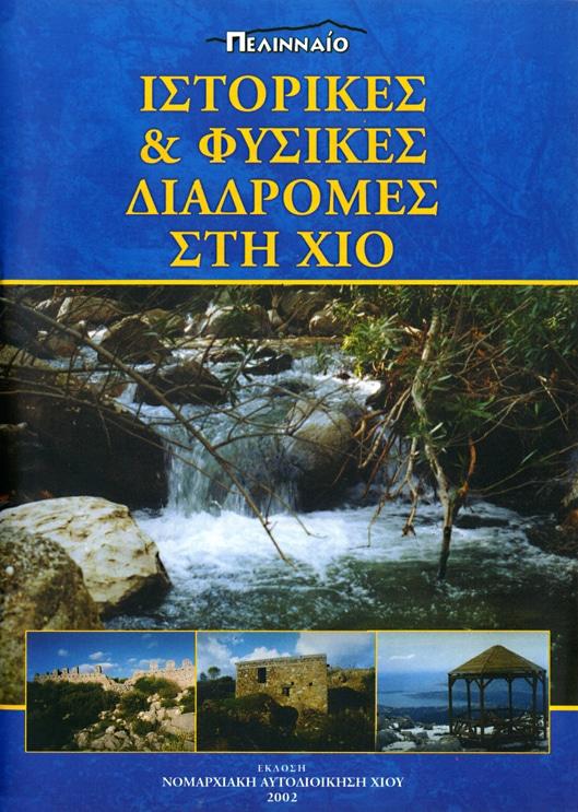 2002_istorikes & fysikes diadromes sti chio-periodiko