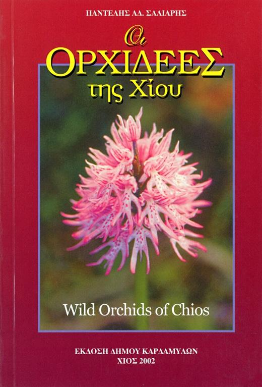 2002_oi orchidees tis chiou
