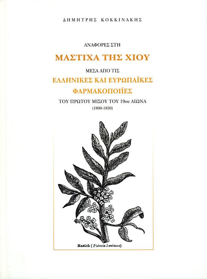 2003_anafores sti mastiha tis chiou