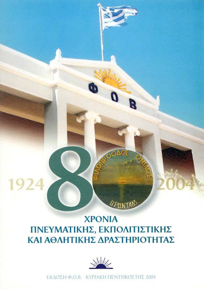 2004_80 xronia fov-periodiko