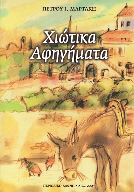 2005_chiotika afigimata