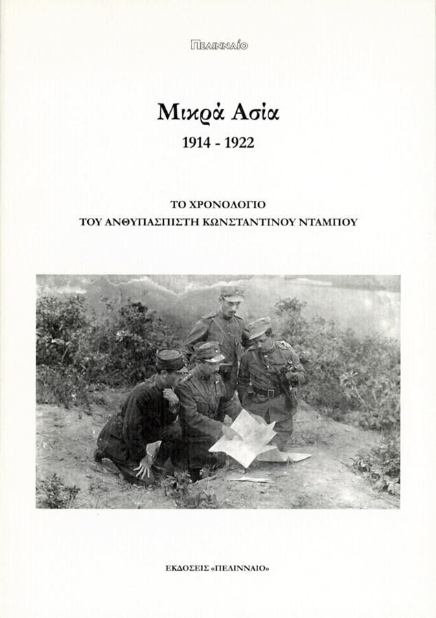 2005_mikra asia 1914-1922