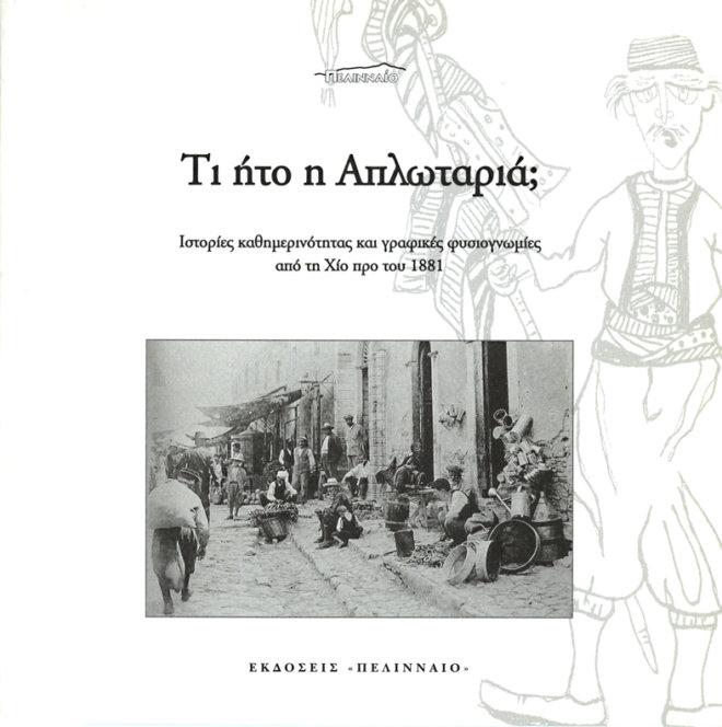 2005_ti ito i aplotaria