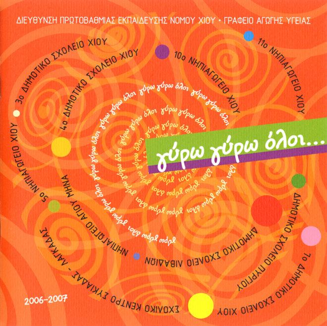 2006-2007_gyro gyro oloi