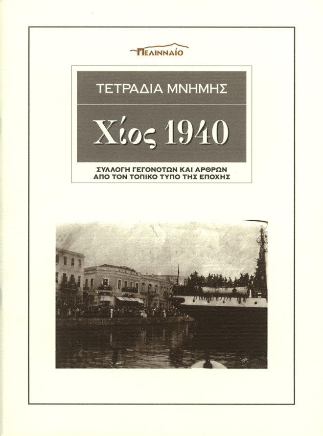 2007_tetradia mnimis 1940-periodiko