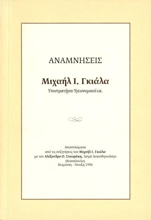 2009_anamniseis