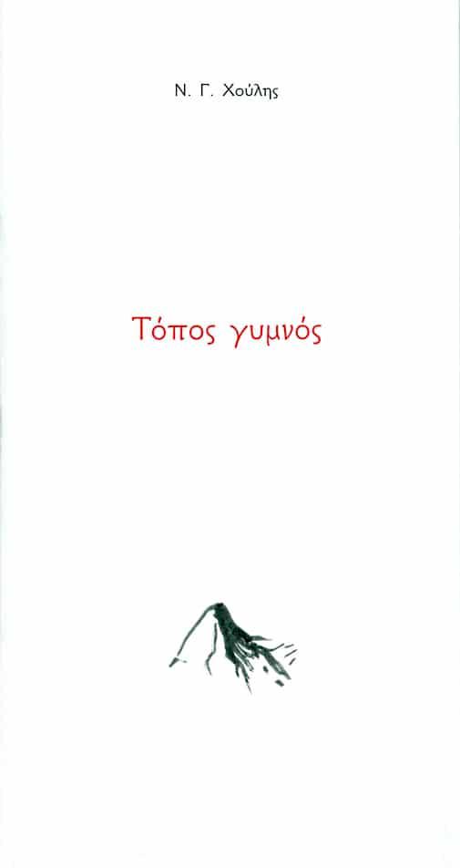2012_topos gymnos