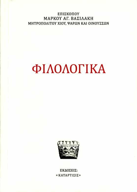 2014_filologika