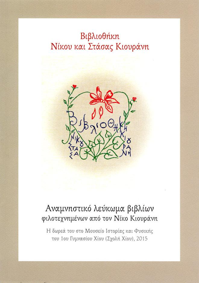 2015_anamnistiko lefkoma vivlion apo Niko Kiourani
