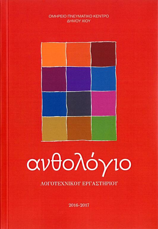 2016-2017_anthologio