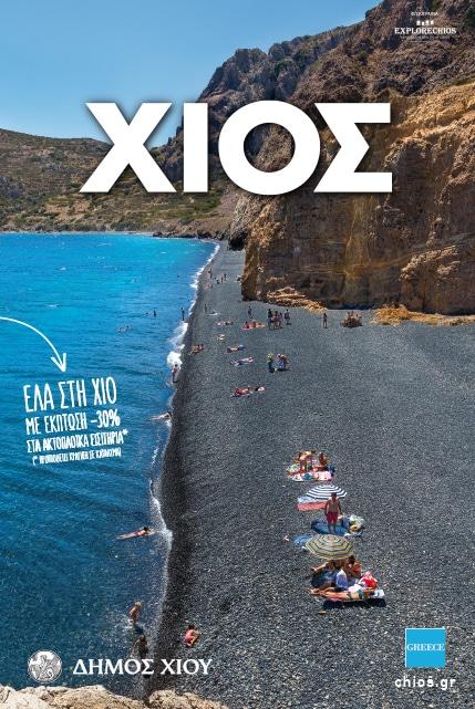 poster_xios1